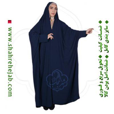 چادر دانشجویی مچدار سورمه ای شهر حجاب مدل 8087