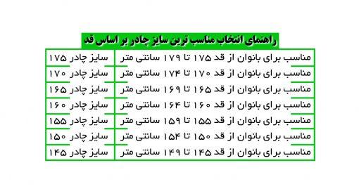 چادر کمری حسنا کرپ حریرالاسود شهر حجاب مدل ۸۰۵۳