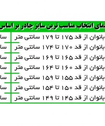 چادر سنتی ایرانی تایتانیک کریستال VIP شهر حجاب مدل ۸۰۰۸