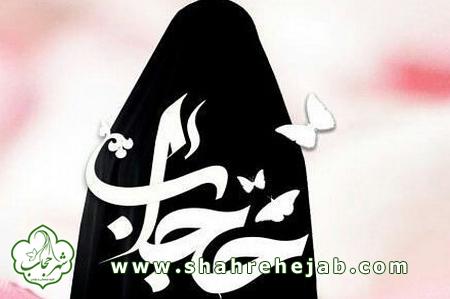 حجاب و تبرج
