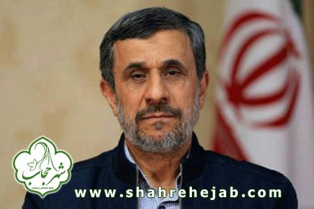 حجاب اجباری محمود احمدی نژاد