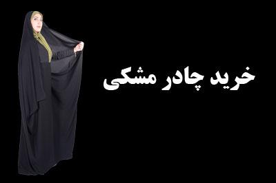 خرید چادر مشکی شهر حجاب
