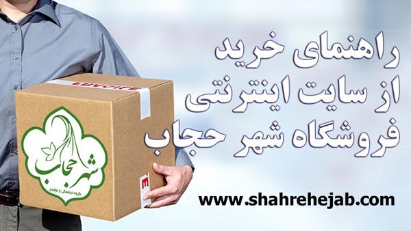 راهنمای خرید از سایت شهر حجاب