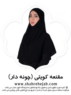 مقنعه کویتی چونه دار کرپ سایز بلند