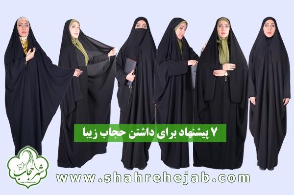 7پیشنهاد برای داشتن حجاب زیبا